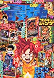 最強ジャンプ 2015年 11/5 号 [雑誌]: 少年ジャンプ 増刊