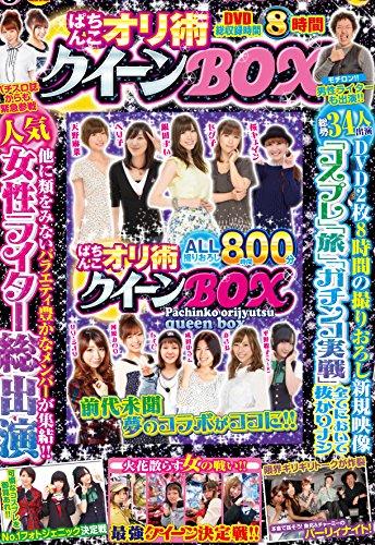 ぱちんこオリ術クイーンBOX (<DVD>)