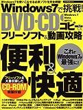 Windows 7で挑戦! DVD・CDコピー&フリーソフト&動画攻略―これでWindows 7が最強に! (アスペクトムック)