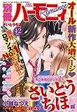 別冊 ハーモニィ Romance (ロマンス) 2014年 12月号 [雑誌]