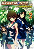 アイドルマスター relations: 2 (REXコミックス)