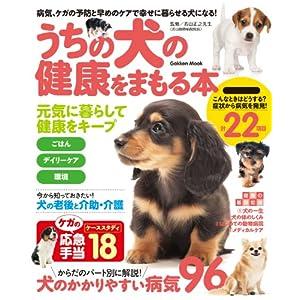 学研ムック うちの犬の健康をまもる本 [Kindle版]