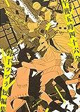 午後五時四十六分 野干ツヅラ短編集 / 野干ツヅラ のシリーズ情報を見る