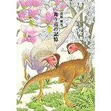 舞う竜の記憶 / 菅原雅雪 のシリーズ情報を見る