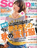 Soup. (スープ) 2011年 10月号 [雑誌]