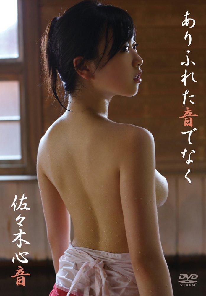 佐々木心音/ありふれた音でなく [DVD]