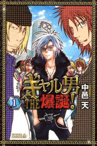 ギャル男THE爆誕! 1 (1) (ライバルコミックス)