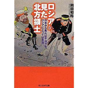 ロシアから見た北方領土―日本から見れば不法でも、ロシアにとっては合法 (光人社NF文庫)