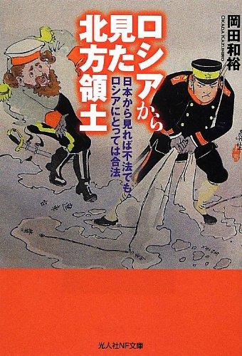 ロシアから見た北方領土—日本から見れば不法でも、ロシアにとっては合法 (光人社NF文庫)