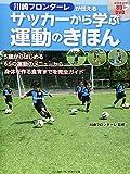 川崎フロンターレが伝えるサッカーから学ぶ運動のきほん