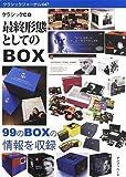 クラシックジャーナル047 クラシックCD最終形態としての「BOX」