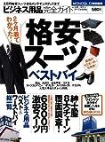 ビジネス用品完全ガイド (100%ムックシリーズ)