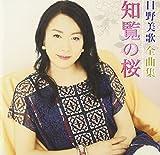 日野美歌全曲集 知覧の桜