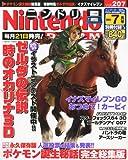 Nintendo DREAM (ニンテンドードリーム) 2011年 07月号 [雑誌]