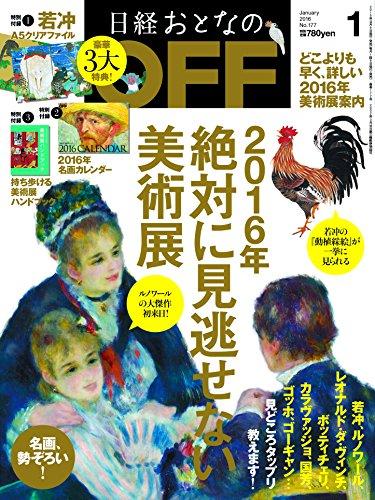 日経おとなのOFF(オフ)2016年1月号[雑誌]