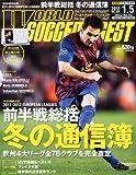WORLD SOCCER DIGEST (ワールドサッカーダイジェスト) 2012年 1/5号 [雑誌]