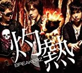 灼熱-BREAKERZ