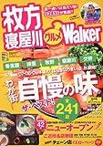 ウォーカームック  枚方寝屋川グルメウォーカー  61803‐28 (ウォーカームック 226)