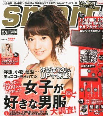 smart (スマート) 2011年 08月号 [雑誌]