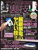 デジタル家電の裏技―Blu‐ray 地デジ Wii ニンテンドーDS 最新携帯電話etc… (inforest mook―PC GIGA特別集中講座)