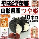 山形県産 無洗米に精米 つや姫 10kg 平成27年産(特別栽培農法)(正規取扱店)