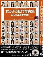 女の子の肛門写真集2013上半期版 (SANWA MOOK)