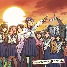 TVアニメ「大正野球娘。」ドラマCD