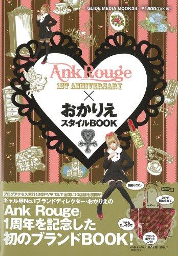 Ank Rouge×おかりえスタイルBOOK (グライドメディアムック34)