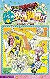 大短編べるぜバブ ベルベル☆校外乱闘!! 石矢魔ヤンキー列伝 (JUMP j BOOKS)