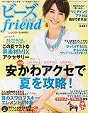 ビーズ friend (フレンド) 2014年 07月号