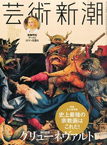 芸術新潮 2015年 08 月号 [雑誌]