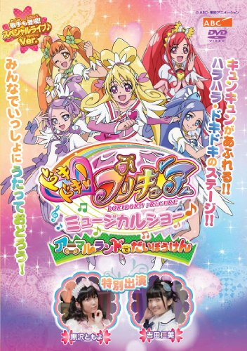 ドキドキ! プリキュア ミュージカルショー♪ ~アニマルランドでだいぼうけん! ! ~ [DVD]