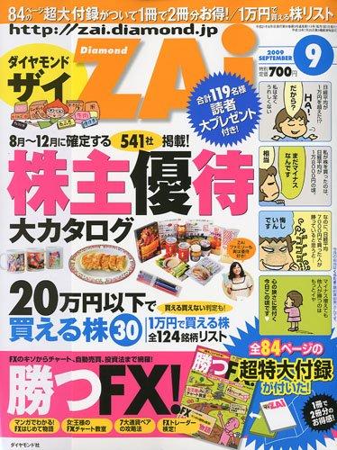 ダイヤモンド ZAi (ザイ) 2009年 09月号 [雑誌]