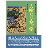 人喰いの民俗学 (歴史民俗学資料叢書)