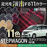 Hotfield ホンダ ステップワゴン STEPWGN フロアマット+ラゲッジアンダーマット スパーダ対応 RP系 (フットレストカバー付き) STDブラック キャプテンシート/7人乗