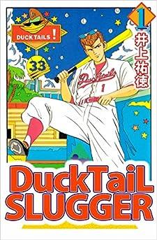 Ducktail slugger 1巻