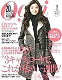 Oggi (オッジ) 2012年 12月号 [雑誌]