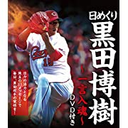 【日めくり】 黒田博樹 - 一言入魂 - DVD付き (ヨシモトブックス)