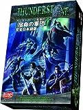 サンダーストーン 拡張セット2「宿命の軍団」 完全日本語版
