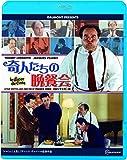 奇人たちの晩餐会 HDリマスター版[Blu-ray/ブルーレイ]