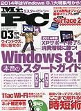 Mr.PC (ミスターピーシー) 2014年 03月号 [雑誌]