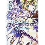 Only Sense Online5 ?オンリーセンス・オンライン? (富士見ファンタジア文庫)