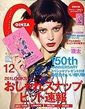GINZA (ギンザ) 2009年 12月号 [雑誌]