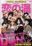 恋の渦 [DVD]