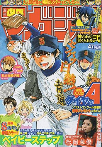 週刊少年マガジン2015年11月4日号 47号