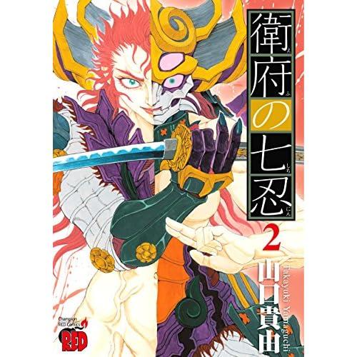 衛府の七忍(2)(チャンピオンREDコミックス)