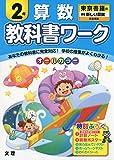小学教科書ワーク 東京書籍版 新しい算数 2年