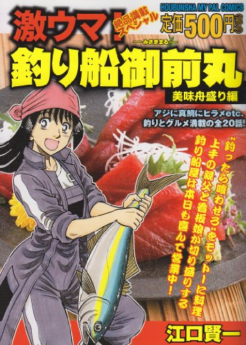 激ウマ!釣り船御前丸 1 (芳文社マイパルコミックス)