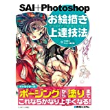 SAI+Photoshop お絵描き上達技法
