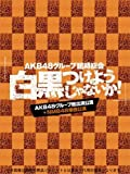 AKB48グループ臨時総会 ~白黒つけようじゃないか! ~(AKB48グループ総出演公演+NMB48単独公演) (7枚組DVD)